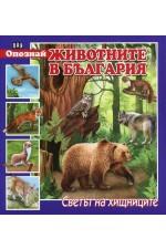 Опознай животните в България: Светът на хищниците