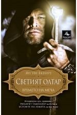 Светият олтар - книга 3 (Времето на меча)