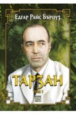 Тарзан - том 1