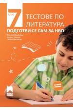 Тестове по литература. Подготви се сам за НВО 7. клас (Просвета Плюс)