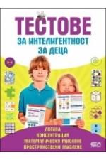 Тестове за интелигентност за деца: Логика, Концентрация, Математическо мислене, Пространствено мислене