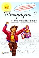 Упражнителни тетрадки по Български език за 1ви клас - Тетрадка 2