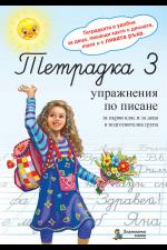 Упражнителни тетрадки по Български език за 1ви клас - Тетрадка 3