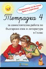 Упражнителни тетрадки по Български език за 1ви клас - Тетрадка 4