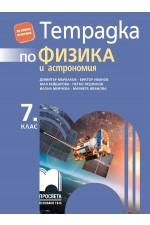 Тетрадка по физика и астрономия за 7. клас