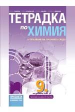 Тетрадка по химия и опазване на околната среда за 9. клас (Просвета)