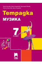 Тетрадка по музика за 7. клас