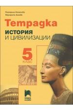 Тетрадка по история и цивилизации за 5. клас - ново