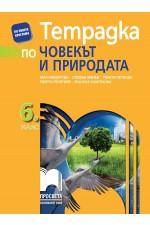 Тетрадка по човекът и природата за 6. клас По учебната програма за 2017/2018 г.