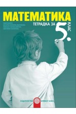 Тетрадка по математика за 5. клас - ново