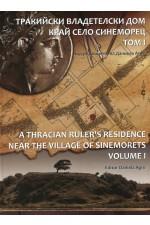Тракийски владетелски дом край село Синеморец - том 1
