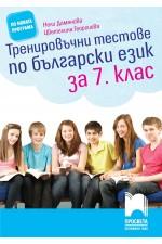 Тренировъчни тестове по български език за 7. клас (Просвета)