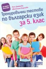Тренировъчни тестове по български език за 5.клас