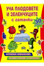 Уча плодовете и зеленчуците с гатанки