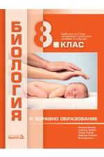 Учебник по Биология и здравно образование за 8. клас