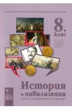 Учебник по История и цивилизации за 8. клас и I част за 9. клас при профилирана подготовка в езикови училища