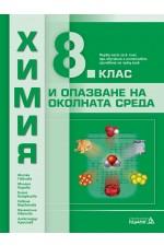 Учебник по Химия и опазване на околната среда за 8. клас