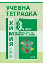 Учебна тетрадка по Химия и опазване на околната среда за 8. клас