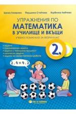 Упражнения по математика в училище и вкъщи за 2. клас По учебната програма за 2017/2018 г.