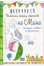 Вълнения, тайни, страхове на Мама (тетрадка-дневник на бременната)