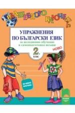 Вълшебното ключе. Упражнения по български език за целодневно обучение и самоподготовка вкъщи за 2. клас