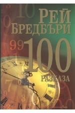 100 разказа - Рей Бредбъри