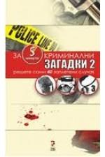 Криминални загадки II