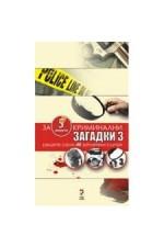 Криминални загадки III