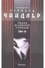 Чандлър - Пълна колекция разкази III