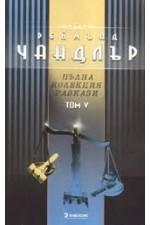 Чандлър - Пълна колекция разкази V