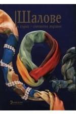 Шалове и кърпи елегантно вързани