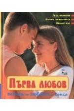 Първа любов - Унискорп