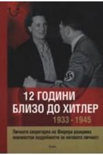 12 години близо до Хитлер