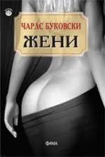 Жени - Чарлс Буковски
