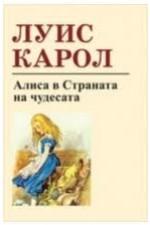Алиса в страната на чудесата - Фама