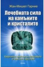 Лечебната сила на камъните и кристалите