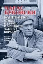 Капитанът отиде на обяд и моряците завзеха кораба - Буковски