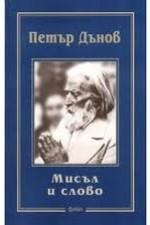 Мисъл и слово - П.Дънов