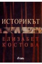 Историкът м.к.