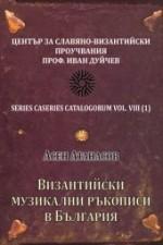 Византийски музикални ръкописи в България - CD