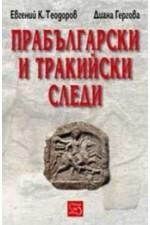 Прабългарски и тракийски следи