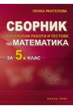 5. клас математика Сборник тестове -Пенка Рангелова-Коала прес