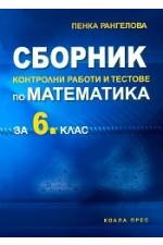 6. клас математика Сборник  -Пенка Рангелова-Коала прес