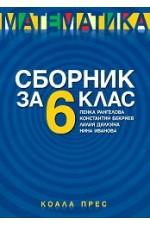 6. клас математика Сборник тестове -Пенка Рангелова-Коала прес
