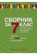 7. клас математика Сборник тестове -Пенка Рангелова-Коала прес