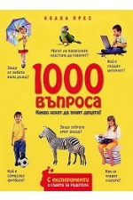 1000 въпроса: Какво искат да знаят децата?-Сабине Фриц-Коала прес