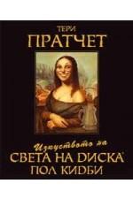Изкуството на света на диска-Тери Пратчет-Вузев