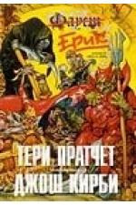 Ерик-Тери Пратчет-Вузев