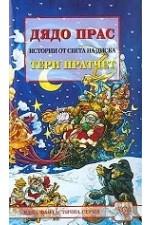 Дядо Прас-Тери Пратчет-Вузев