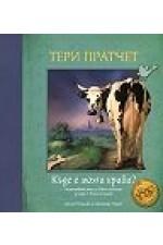 Къде е моята крава-Тери Пратчет-Вузов